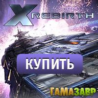 Купить X Rebirth со скидкой нашего сайта
